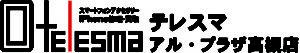 高槻市のiPhone修理はアルプラザ高槻2Fのテレスマ!